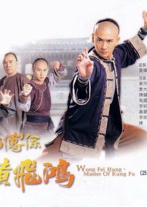 Wong Fei Hung - Master of Kung Fu (2005) poster