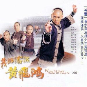 Wong Fei Hung - Master of Kung Fu (2005) photo