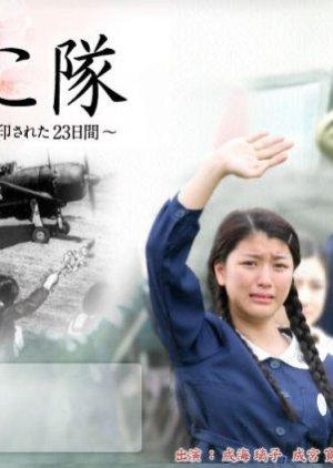 Nadeshiko Tai (2008) poster