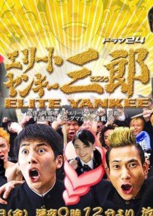 Elite Yankee Saburo (2007) poster