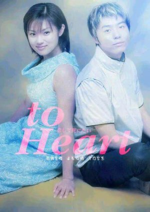 To Heart (1999) poster