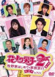 Dramas Based On Mangas