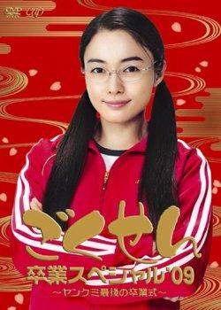Gokusen Special 3