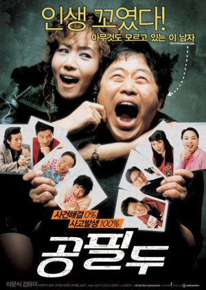 Detective Mr. Gong (2006) poster