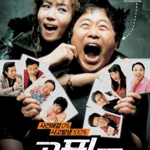 Detective Mr. Gong (2006) photo