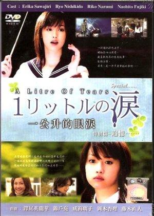 1 Litre no Namida Special (2007) poster