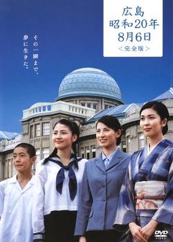 Hiroshima Shouwa Nijuunen Hachigatsu Muika