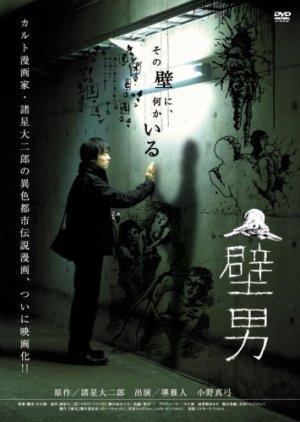 Kabe Otoko (2006) poster
