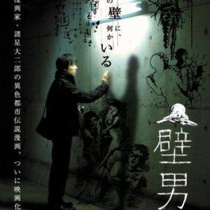Kabe Otoko (2006) photo
