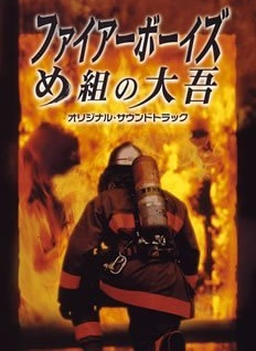 Fire Boys (2004) poster