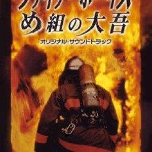 Fire Boys (2004) photo