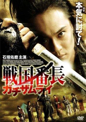 Gachi Samurai
