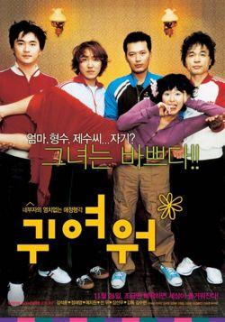 So Cute (2004) poster