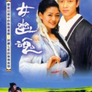 A Chinese Ghost Story (2002) - Episodes - MyDramaList