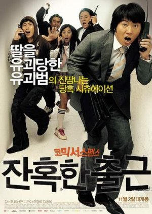 A Cruel Attendance (2006) poster