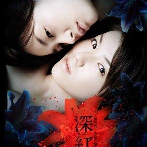 Shinku (2005) photo