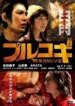 The Yakiniku Movie: Bulgogi