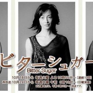 Bitter Sugar (2011) photo