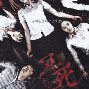 Death Bell 2: Bloody Camp (2010) photo