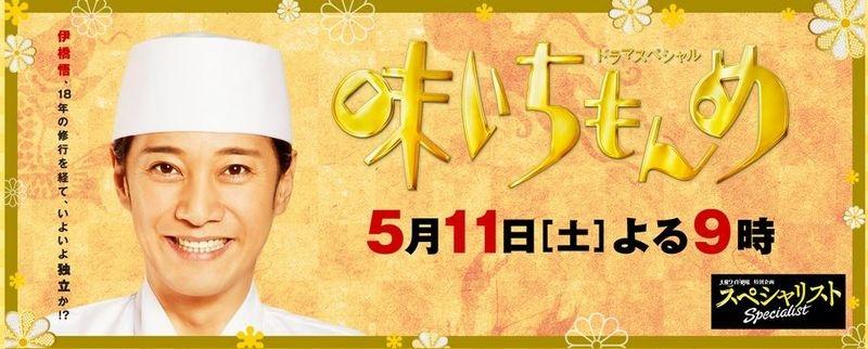 Aji Ichimonme: 2013 Special