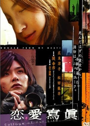 love collage 2003 mydramalist