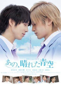 Takumi-kun Series 5: That, Sunny Blue Sky (2011) photo