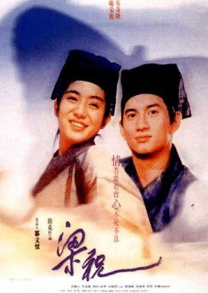 The Butterfly Lovers (1995) poster