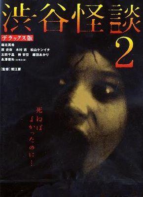 The Locker 2 (2004) poster