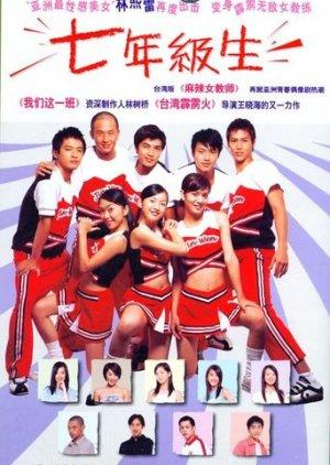 Seventh Grade (2003) poster