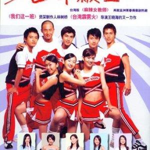 Seventh Grade (2003) photo