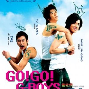 Go! Go! G-Boys (2006) photo
