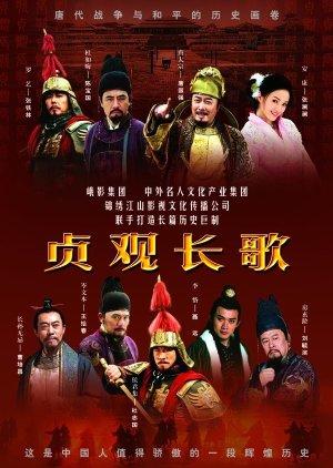 The Story of Zhen Guan