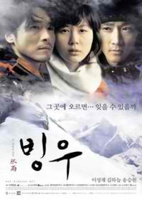 Bingwoo (2004) poster