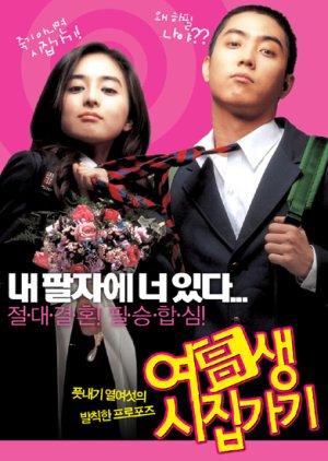 Marrying School Girl (2004) poster