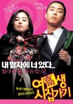 Marrying School Girl (2004) photo