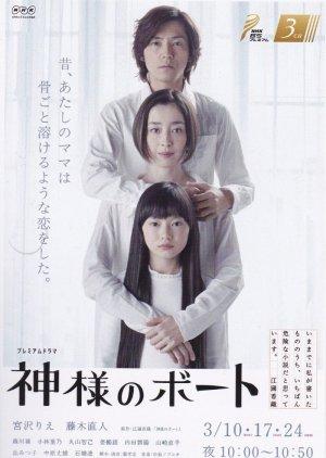Kamisama no Boto  (2013) poster