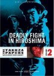 The Yakuza Papers 2: Hiroshima Deathmatch