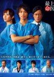 Silver J-Dramas (2011-2015)