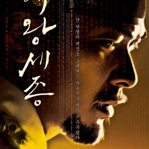 The Great King, Sejong (2008) photo