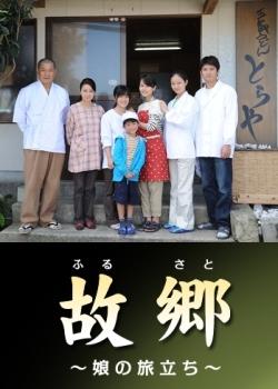 Furusato ~Musume no Tabidachi~ (2011) poster