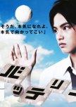 Favorite J-dramas