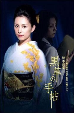 Kurokawa no Techo Sp (2005) poster