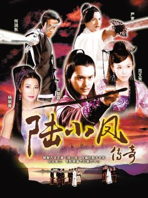 The Legend of Lu Xiao Feng