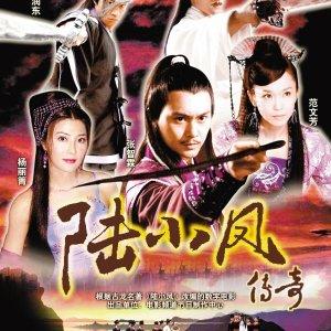The Legend of Lu Xiao Feng (2006) photo