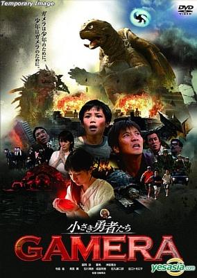 Gamera the Brave (2006) poster