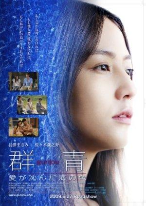Cobalt Blue (2009) poster