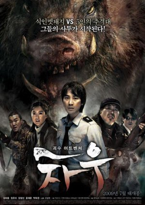 Chaw (2009) poster