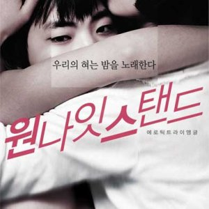 One Night Stand (2010)