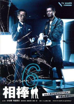 Aibou: Season 6 (2007) poster