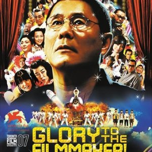 Glory to the Filmmaker! (2007) photo